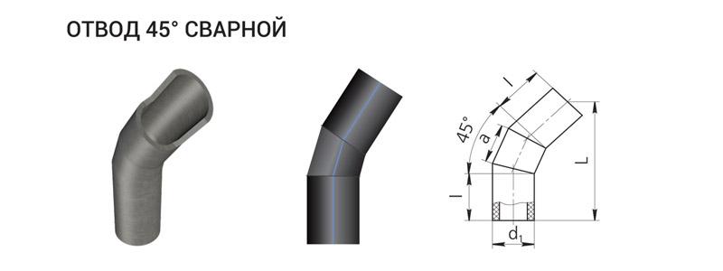otvod-45deg-gradusov-polietilenovyy-pe-100-80-dlya-naruzhnogo-vodoprovoda