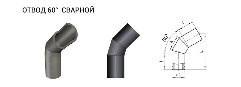 otvod-60deg-gradusov-polietilenovyy-pe-100-80-dlya-naruzhnogo-vodoprovoda